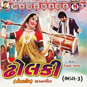 Kailash Rathawa, Ramila 歌手頭像