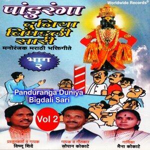 Vishnu Shinde, Sopan Kokate, Maina Kokate 歌手頭像