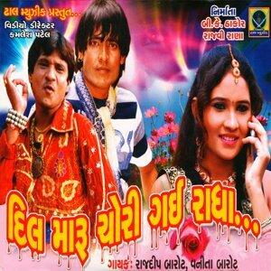 Rajdeep Barot, Vanita Barot 歌手頭像