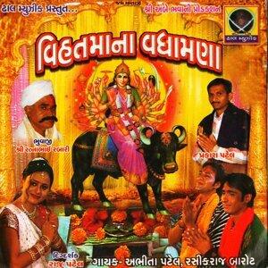 Abhita Patel, Rasikraj Barot 歌手頭像