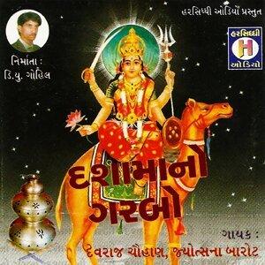Devraj Chauhan, Jyotsana Barot 歌手頭像