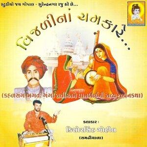 Kishorsinh Gohil 歌手頭像