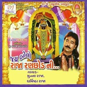 Munna Raja, Dharmistha Raja 歌手頭像