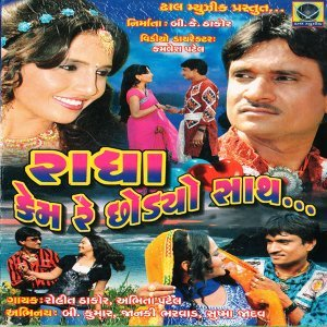 Rohit Thakor, Abhita Patel 歌手頭像
