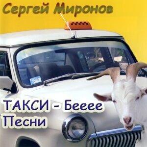 Сергей Миронов 歌手頭像