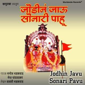 Manoj Badhakvad, Megha Chandvadkar 歌手頭像