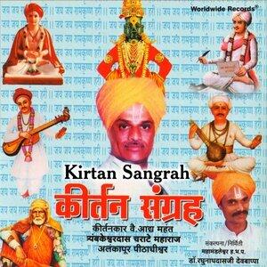 Vai Aadya Mahant, Tryabakeshvardas Charate Maharaj, Alankapur Pithadhishvar 歌手頭像