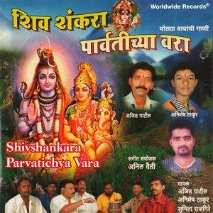 Ajit Patil, Animesh Thakur, Sunita Rajgire 歌手頭像