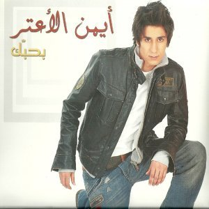 Ayman Al Aatar 歌手頭像