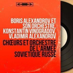 Boris Alexandrov et son orchestre, Konstantin Vinogradov, Vladimir Alexandrov 歌手頭像