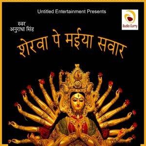 Anuradha Singh, Brijesh, Dinesh 歌手頭像