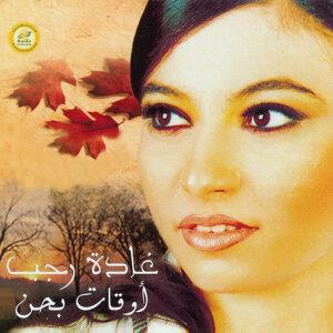 Ghada Ragab 歌手頭像