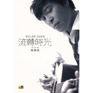 Dylan Chan 歌手頭像