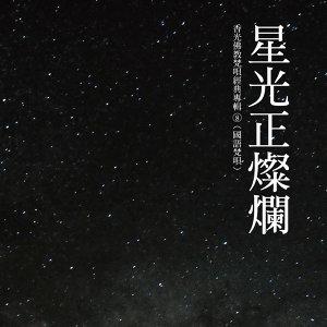 香光佛教梵唄經典專輯 歌手頭像