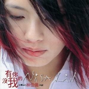 林佳儀 (Lin Nisa) 歌手頭像