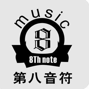 第八音符 (8th note) 歌手頭像