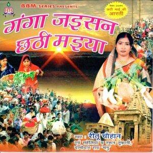 Ritu Chauhan, Tarun Toofani, Damodar Rao 歌手頭像