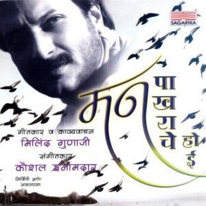 Kaushal Inamdar 歌手頭像