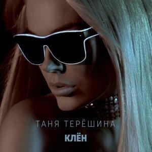 Таня Терёшина