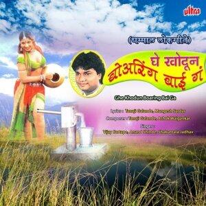 Anand Shinde, Vijay Sartape, Shakuntala Jadhav 歌手頭像