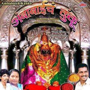 Vijay Sartape, Shakuntala Jadhav, Vaishali Samant 歌手頭像