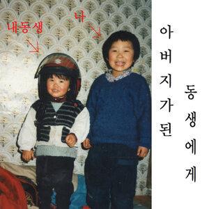 Jin Sang Min (진상민) 歌手頭像