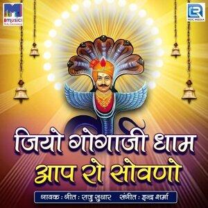 Raju Suthar 歌手頭像