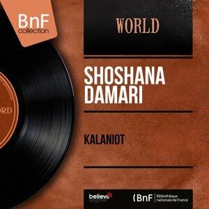 Shoshana Damari 歌手頭像