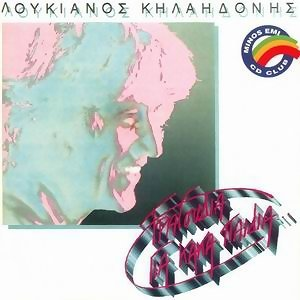 Kilaidonis Loukianos 歌手頭像