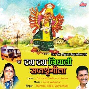 Sakhrabai Tekale, Vijay Sartape 歌手頭像