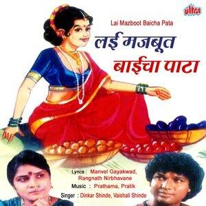 Dinkar Shinde, Vaishali Shinde 歌手頭像
