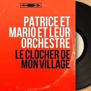 Patrice et Mario et leur orchestre 歌手頭像