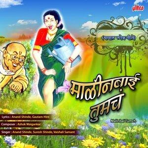 Anand Shinde, Suresh Shinde, Vaishali Samant 歌手頭像