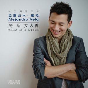 Alejandro Vela (亞歷山大‧維拉) 歌手頭像