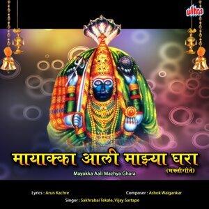 Sakharabai Tekale, Vijay Sartape 歌手頭像