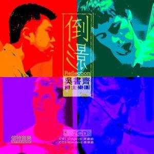 吳書齊爵士樂團 (Suchi Wu Jazz Band) 歌手頭像