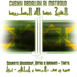 Cheikh Abdallah Al Matroud 歌手頭像