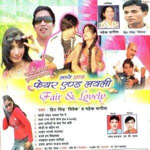 Hit Singh Vivek, Mehak Vagis 歌手頭像