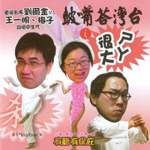 王一明+梅子 歌手頭像