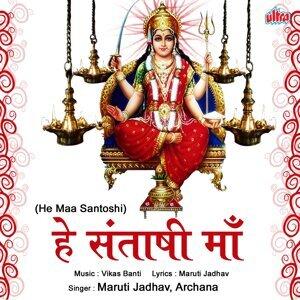 Maruti Jadhav, Archana 歌手頭像
