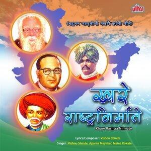 Vishnu Shinde, Aparna Mayekar, Maina Kokate 歌手頭像