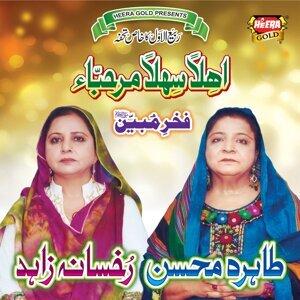 Tahira Mohsin, Rukhsana Zahid 歌手頭像