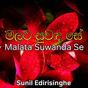Sunil Edirisinghe,Pradeepa Dharmadasa 歌手頭像