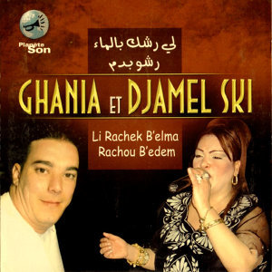 Ghania & Djamel Ski 歌手頭像