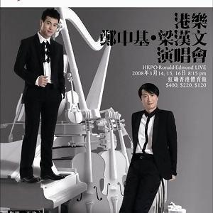 鄭中基+梁漢文 (Ronald Cheng+Edmond Leung) 歌手頭像