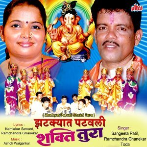 Sangeeta Patil, Ramchandra Ghanekar Toda 歌手頭像