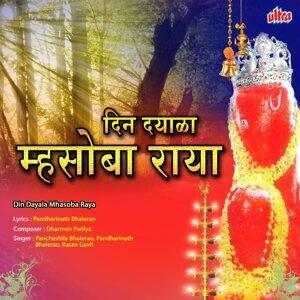 Panchashila Bhalerao, Pandharinath Bhalerao, Ratan Gavli 歌手頭像