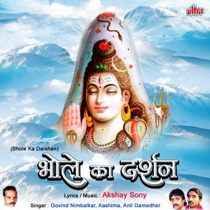 Anil Damedhar, Govind Nimbalkar, Aashima 歌手頭像