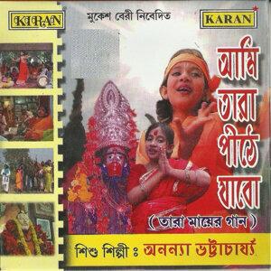 Ananaya Bhattacharya 歌手頭像
