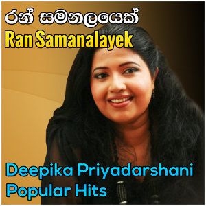 Deepika Priyadarshani